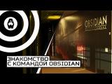 Знакомство с командой Obsidian Entertainment