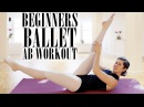 Beginners Ballet 3 – Total Ab Exercises for Flat Stomach, Tummy Tuck Muffin Tops