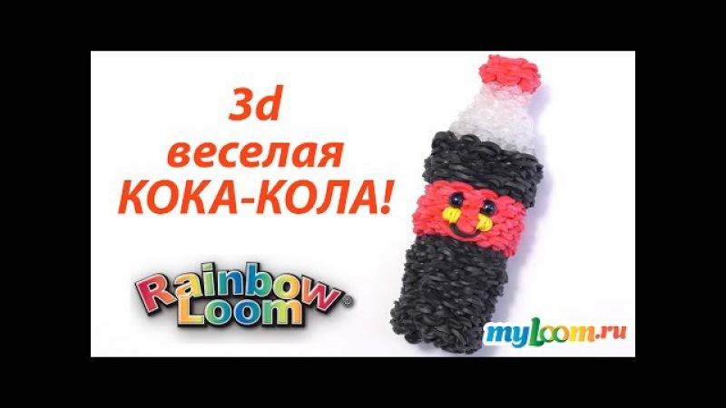 3d бутылочка КОКА КОЛЫ из резинок Rainbow Loom Bands | Coca Cola Rainbow Loom