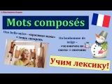 Урок#119 Французские забавные слова. Mots compos