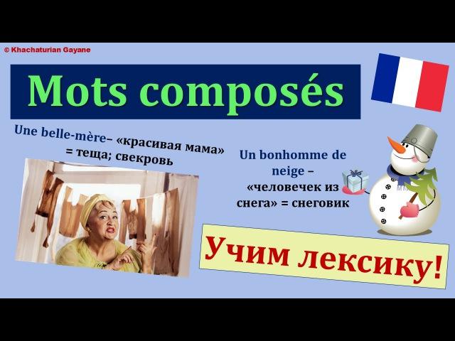 Урок 119 Французские забавные слова Mots composés Учим лексику