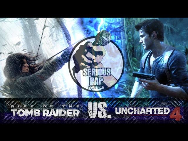 Serious Rap Battle 3 6 Нейтан Дрейк vs Лара Крофт 2