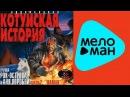 Аня Воробей и группа Рок Острова Котуйская история 1 Часть 2 Шаман