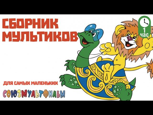 Сборник Советских Мультфильмов для самых маленьких Часть 3
