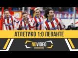 Атлетико - Леванте  Испанская Примера 201516  18-й тур  (Обзор матча)