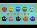 Мультфильмы Для Детей. Мультики Для Самых Маленьких. Учим Цвета. Песенки Для Малышей