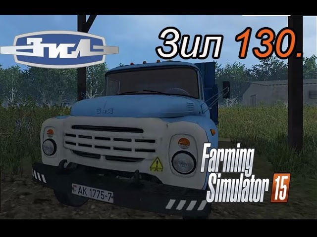 Farming Simulator 2015. ZIL-130 are two types of the body. Зил 130 два вида кузова.