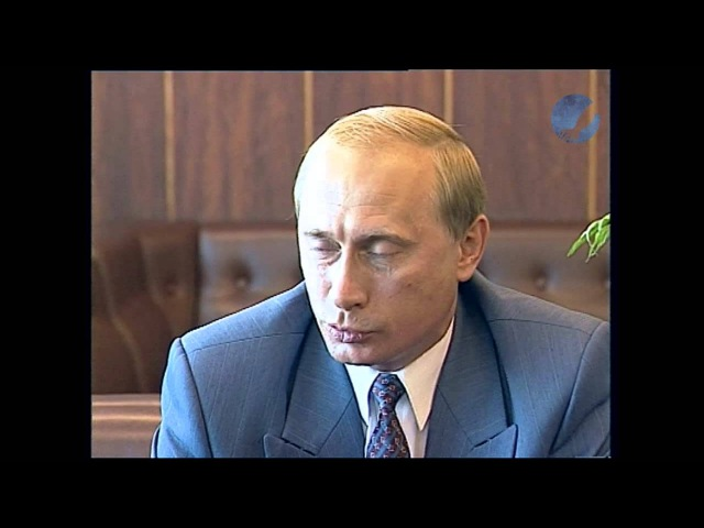 Владимир Путин. Потерянное интервью
