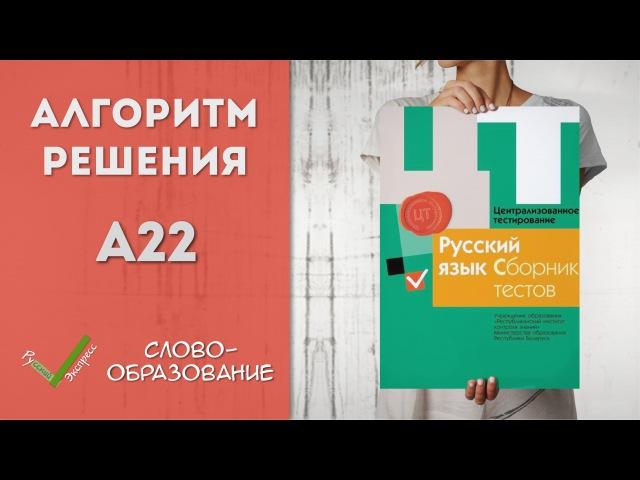 Видеоразбор ЦТ по Русскому А22 2015