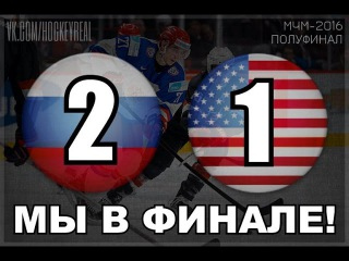 МЧМ по хоккею 2016 1/2 финала Россия - США 2:1 Обзор матча (HD)