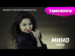 Мино - Мино (Концерт) | Mino - Mino (Concert. 2015)
