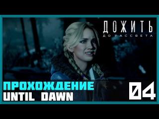 Прохождение Until Dawn (Дожить до рассвета)[PS4] — #4 [Шуточка]