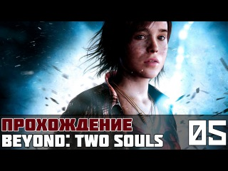 Beyond: Two Souls (За гранью: Две души) Прохождение #5 - Бездомные