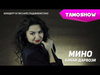 Мино - Бачаи дарвози (Концерт) | Mino - Bachai Darvozi (Concert. 2015)