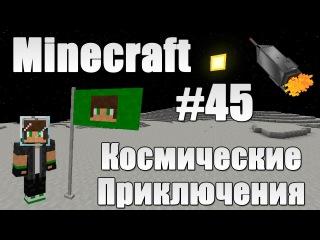 Minecraft: Космические Приключения #45 [Автоматизация]