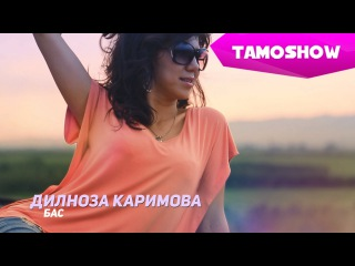 Дилноза Каримова - Бас | Dilnoza Karimova - Bas (2014)