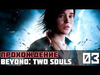 Beyond: Two Souls (За гранью: Две души) Прохождение #3 - Облава