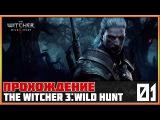 Ведьмак 3: Дикая Охота (The Witcher 3: Wild Hunt) Прохождение На Русском #1 -  Новое начало!