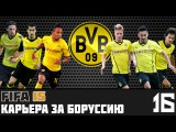 FIFA 15 Карьера за Боруссию Дортмунд #16 I Матч с «РБ Лейпциг»