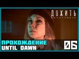 Прохождение Until Dawn (Дожить до рассвета)[PS4] — #6 [Преданность]