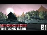 The Long Dark Прохождение на русском #1