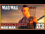 Прохождение Mad Max (Безумный Макс) #3 - Крепость