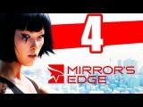 Mirrors Edge #4 [ВСТРЕЧА С ЖИРДЯЕМ!]
