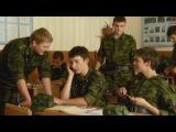 Кремлевские курсанты - 1 сезон - 8 серия