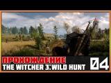 Ведьмак 3: Дикая Охота (The Witcher 3: Wild Hunt) Прохождение На Русском #4 - Дикий медведь