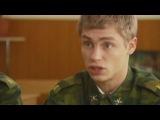 Кремлевские курсанты - 1 сезон - 58 серия