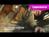 Валичон Азизов - Худо бо туст | Valijon Azizov - Khudo Bo Tust (2013)