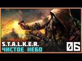 S.T.A.L.K.E.R.: Чистое Небо Прохождение На Русском #6 - Бойня на свалке