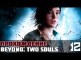 Beyond: Two Souls (За гранью: Две души) Прохождение #12 - Подстава