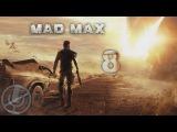 Mad Max Прохождение На Русском Часть 8 — Прах к праху / Босс: Культя