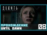 Прохождение Until Dawn (Дожить до рассвета)#8 — Психоз