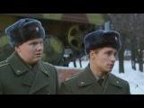 Кремлевские курсанты - 1 сезон - 60 серия