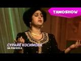 Примадонна TJ Сурайё Косимова - Ба раккоса | Primadonna TJ Surayyo Qosimova  - Ba Raqossa