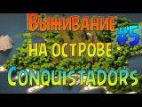 Minecraft : Выживание на острове Conquistadors #5 - Готовим портал в АД (1/2)
