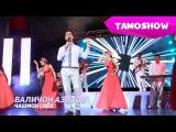 Валичон Азизов - Чашмон сиёх | Valijon Azizov - Chashmon Siyoh (2015)