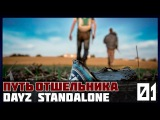 DayZ Standalone Путь отшельника [2й сезон.] #1 - Жизнь после вайпа