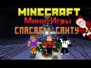 Minecraft Мини-Игры : Спасаем Санту!