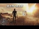Mad Max Прохождение На Русском Часть 8 — Прах к праху  Босс: Культя