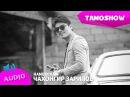 Чахонгир Зарипов Намехохам Аудио Jahongir Zaripov Namekhoham Audio 2015