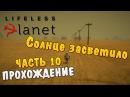 Lifeless Planet #10 - Солнце засветило