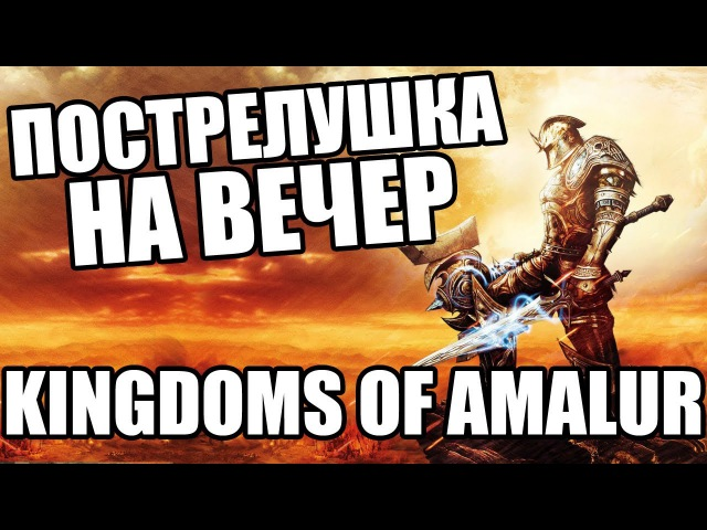 Kingdoms of Amalur: Reckoning 2 в