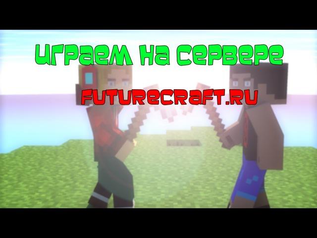 Играем и обозреваем! Futurecraft.ru