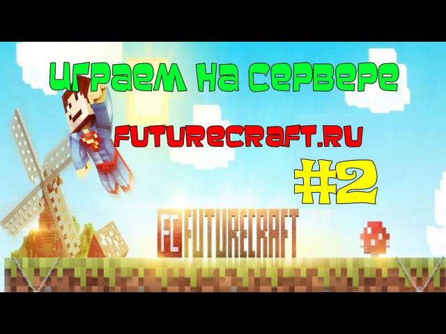 Играем и обозреваем! Futurecraft.ru 2