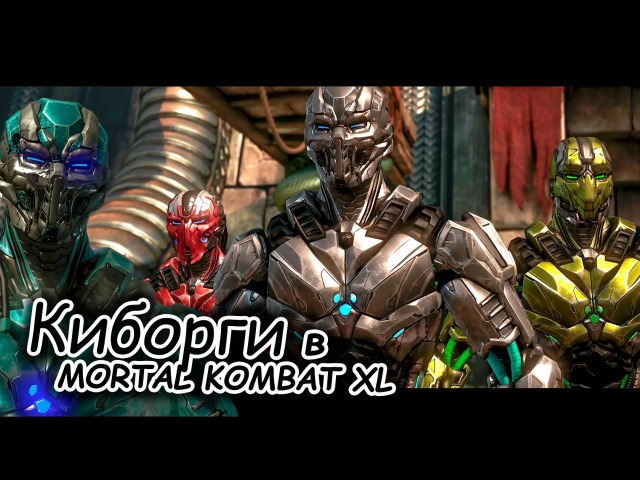 Mortal Kombat XL - смотр персонажа Triborg (Cyber Sub-Zero, Smoke, Sector, Cyrax)