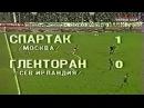 1/16 КЕЧ 1988/1989 Спартак Москва-Гленторан 2-0