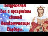 ВЕЛИЧАНИЕ И ПЕСНЯ СВЯТОЙ ВЕЛИКОМУЧЕНИЦЕ ВАРВАРЕ.